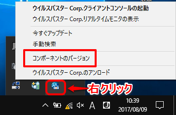 バージョン エディション ウイルスバスター アップ コーポレート ウイルスバスター